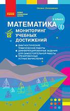 НУШ Математика 3 класс Мониторинг учебных достижений Оноприенко О. Ранок