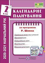 Календарне планування НУШ за програмою Р. Шияна 2 клас 2020-2021 н.р. Жаркова І. Підручники і посібники