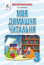Моя домашня читальня Позакласне читання 3 клас НУШ Савченко О. Освіта