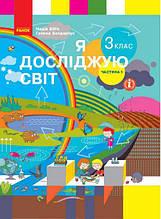 Підручник Я досліджую світ 3 клас Частина 1 НУШ Бібік Н. М. Бондарчук Г. П. Ранок