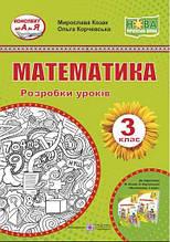 Математика Розробки уроків для 3 класу НУШ до підручника М. Козак Підручники і посібники