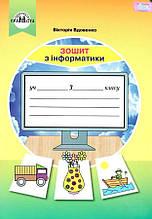 Зошит з інформатики 3 клас до підручника Вдовенко В. НУШ Грамота