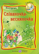 Співаночка-весняночка Пісні для дітей дошкільного та молодшого шкільного віку Боднаренко Є. Підручники і