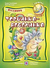 Торбинка-веселинка Пісенник для дошкільнят та учнів початкових класів Галабурда Н. Підручники і посібники