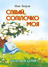Співай сопілочко моя Пісні для дітей Пісенник Зозуля О. Підручники і посібники