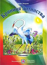 Криниця дитинства Пісенник для дітей молодшого шкільного віку Зозуля О. Підручники і посібники
