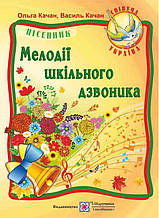Мелодії шкільного дзвоника Пісні для дітей дошкільного та молодшого шкільного віку