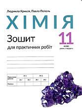 Хімія 11 клас Зошит для практичних робіт Крикля Л. Попель П. Академія