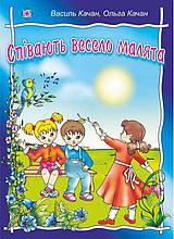 Співають весело малята Пісні для дітей дошкільного та молодшого шкільного віку Качан В.