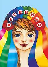 Веснянки Збірник дитячих весняних пісень для дітей та школярів Лабащук О. Підручники і посібники
