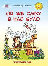 Ой же сміху в нас було Пісні для дітей дошкільного та молодшого шкільного віку Лепешко В.