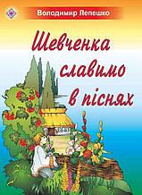 Шевченка славимо в піснях Пісні для учнів початкових класів Лепешко В. Підручники і посібники