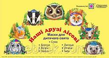 Наші друзі лісові Маски для дитячого свята Литвин Ю. Підручники і посібники
