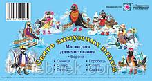 Свято зимуючих птахів Маски для дитячого свята Литвин Ю. Підручники і посібники