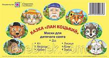 Солом'яний бичок Маски для дитячого свята Вознюк Л. Підручники і посібники