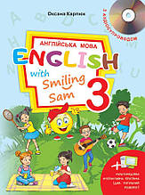 Підручник Англійська мова 3 клас English with Smiling Sam НУШ Карпюк О. Лібра-Терра