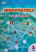 Зошит-практикум Інформатика 3 клас НУШ Воронцова Т. Пономаренко В. Алатон