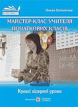 Майстер-клас учителя початкових класів. Кращі відкриті уроки Світлична О. Підручники і посібники