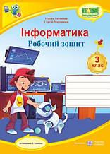 Інформатика Робочий зошит 3 клас За програмою О. Савченко НУШ Антонова О. Підручники і посібники