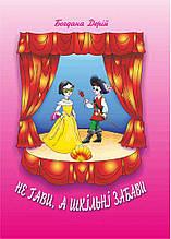 Не ґави, а шкільні забави Сценічні мініатюри для молодших школярів Дерій Б. Підручники і посібники
