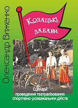 Козацькі забави Сценарії театралізованих спортивно-розважальних дійств Виженко О. Підручники і посібники
