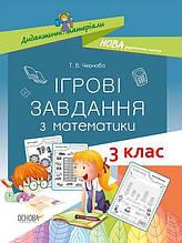 Ігрові завдання з математики 3 клас Дидактичні матеріали НУШ Нова українська школа Чернова Т. Основа