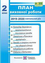 План виховної роботи 2 клас на 2019-2020 н.р. Ігнатова І. Підручники і посібники
