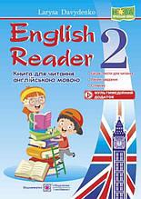 English Reader Книга для читання англійською мовою 2 клас+мультимедійний додаток Підручники і посібники