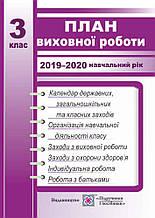 План виховної роботи 3 клас на 2019-2020 н.р. Ігнатова І. Підручники і посібники