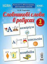 Словникові слова в ребусах 3 клас НУШ Харченко О. Основа