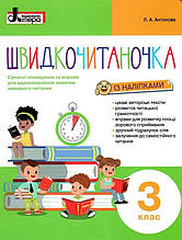 Швидкочитаночка 3 клас Сучасні оповідання та вправи для вдосконалення навички швидкого читання НУШ Антонова Л.