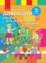НУШ Дивоколо Книжка для додаткового читання 3 клас Коченгіна М. Ранок