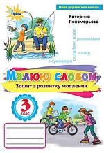 Зошит з розвитку мовлення 3 клас Малюю словом до підручника К. Пономарьової НУШ Авт: Пономарьова К. Оріон