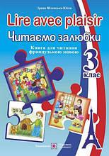Lire avec plaisir Читаємо залюбки Книга для читання французькою мовою 3 клас Яблонська-Юсик І. Підручники і