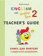 Книга для вчителя з поурочними розробками для 2 класу до НМК English with Smiling Sam 2 НУШ Карпюк О.