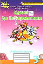 Ключі до інформатики Робочий зошит 3 клас НУШ Морзе Н. Оріон