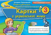 Українська мова 3 клас Формування предметних компетентностей НУШ Пономарьова К. Оріон