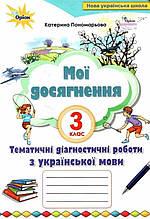 Мої досягнення Тематичні діагностичні робити з української мови 3 клас НУШ Пономарьова К. Оріон