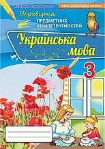 Перевірка предметних компетентностей 3 клас Українська мова НУШ Пономарьова К. Оріон