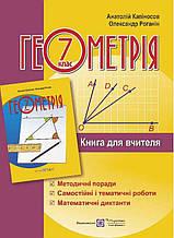 Книга для вчителя з геометрії 7 клас Капіносов А. Підручники і посібники