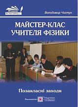 Майстер-клас учителя фізики Позакласні заходи Чистух В. Підручники і посібники