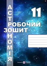 Астрономія Робочий зошит+карта зоряного неба 11 клас Мохун С. Підручники і посібники