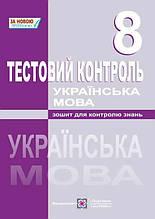 Тестовий контроль з української мови 8 клас Кубішин Л. Підручники і посібники