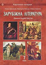 Демонстраційні картки зі світової літератури 7 клас Галерея мистецтв Давидова О. Підручники і посібники
