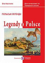 Легенди про Польщу Книга для читання Мастиляк Ст. Підручники і посібники