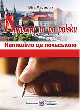 Напишімо це польською Навчальний посібник з граматики Napiszmy to po polsku Мастиляк Ст. Підручники і посібники