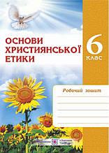 Зошит з християнської етики 6 клас Шумська О. Підручники і посібники