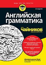Английская грамматика для чайников. 2-е издание