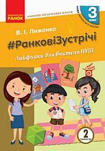 НУШ Ранкові зустрічі Лайфхаки для учителя 3 клас 2 семестр Лиженко В. Ранок