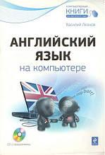Английский язык на компьютере (+CD)